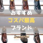 革靴のコスパが良いブランド