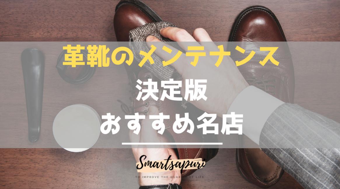 革靴のメンテナンスの名店