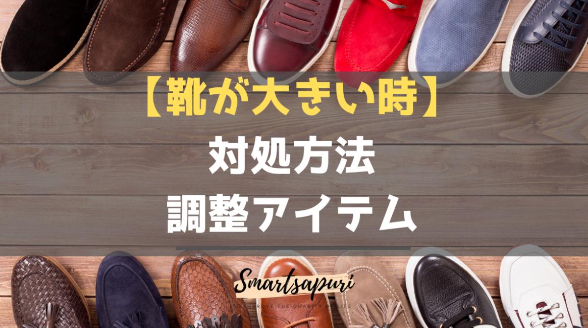 革靴が大きい時の対象方法